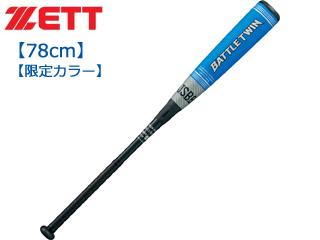 ZETT/ゼット ★BCT70978 【限定カラー】少年軟式FRPバット バトルツイン 【78cm590g平均】 (シルバー×ブルー)