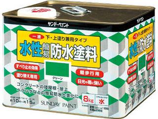 SUNDAY PAINT/サンデーペイント 一液水性簡易防水塗料 8kg グリーン 269907