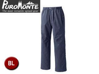 Puromonte/プロモンテ SB013M-CH ゴアテックス キングサイズ レインパンツ(メンズ) 【BL】 (チャコール)