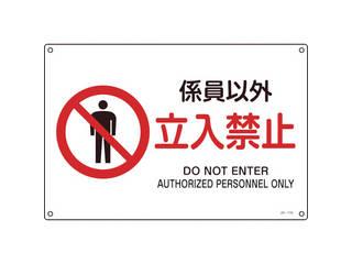 J.G.C. 日本緑十字社 JIS規格安全標識 スーパーセール 係員以外 391116 300×450mm 立入禁止 エンビ お気にいる