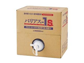 大一産業 除菌剤 バリアス-1s 18L ボックスタイプ