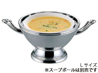 三宝産業(株) 18-8スープボールスタンドカバー付 ユキワデザイン L SP