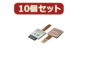 変換名人 変換名人 【10個セット】 SDカード→microSD逆変換 SDB-TFAX10