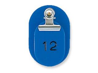 親と子がセットになったタイプの番号札です ORIONS 共栄プラスチック 親子番号札 小判型 格安SALEスタート 本日の目玉 1~50 CT-1-1-B ブルー 1組