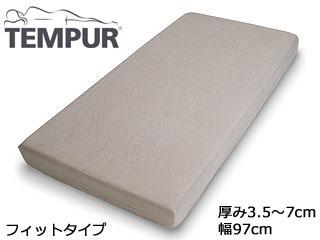 TEMPUR/テンピュール リネンマットレスシーツ 厚み3.5~7cm幅97 フィットタイプ ナチュラル