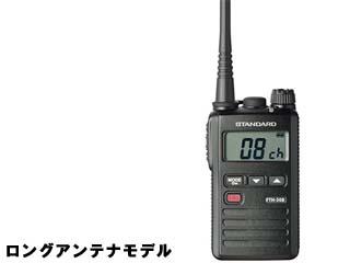 Vertex Standard/バーテックススタンダードLMR 【STANDARD】FTH-308L 特定小電力トランシーバー (ロングアンテナモデル)
