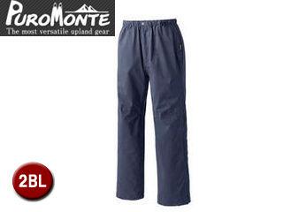 Puromonte/プロモンテ SB013M-CH ゴアテックス キングサイズ レインパンツ(メンズ) 【2BL】 (チャコール)