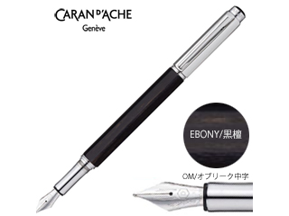 Caran d'Ache/カランダッシュ 万年筆 ■ OM 【エボニー(黒檀))/シルバー】■バリアス(4490-056)