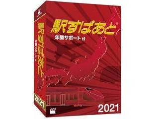 ヴァル研究所 駅すぱあと(Windows)2021 年間サポート付