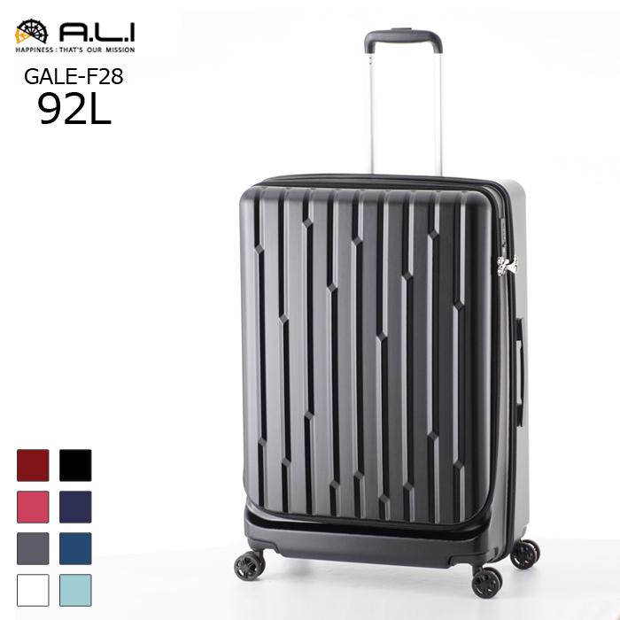 A.L.I/アジア・ラゲージ *GALE-F28 GALE フロントオープンキャリー スーツケース (92L/ストーン) LLサイズ 【沖縄県へのお届けはできません】