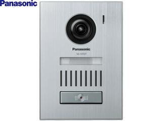 Panasonic/パナソニック カラーカメラ玄関子機 VL-V557L-S 納期にお時間がかかる場合があります