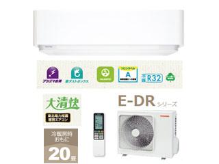※設置費別途 TOSHIBA/東芝 RAS-E636DR(W) プラズマ空清搭載エアコン 「大清快」 E-DR シリーズ 【200V】 【大型商品の為時間指定不可】【toshibadr】