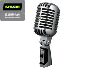 SHURE/シュアー 【 正規品】ボーカル&スピーチ用マイクロホン 55SH SERIES II-X(55SH2X)55SH シリーズ2X 【『ガイコツマイク』の異名でおなじみのクラシックなデザインマイク】