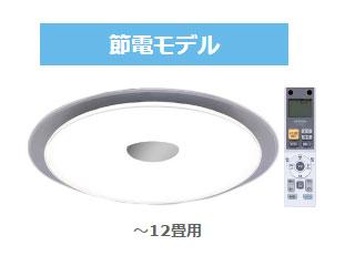 IRIS OHYAMA/アイリスオーヤマ CL12-NFEIII LEDシーリングライト 【~12畳】【節電モデル】[ECOHiLUX EFシリーズ]