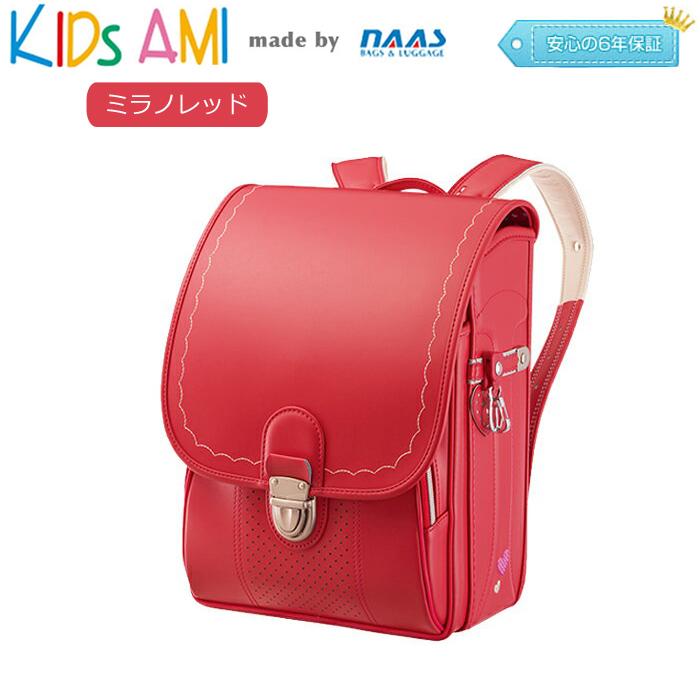 ナース鞄工 55514 KIDS AMI キッズアミ クラリーノ ランドセル 縦型 女の子用 (ミラノレッド) おしゃれ 軽い 人気 A4フラットファイル 赤