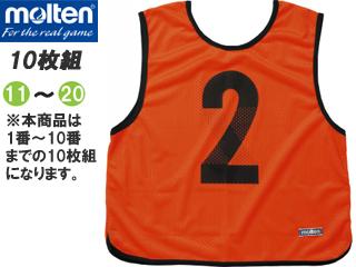 molten/モルテン GB0213-KO ゲームベスト 10枚組 (蛍光オレンジ) 【11~20番】