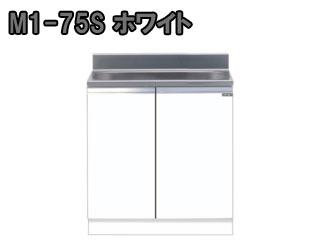 【時間帯指定不可】 MYSET/マイセット M1-75S 組合せ流し台 ベーシックタイプ (ホワイト)