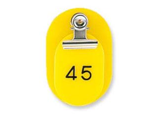 在庫一掃 親と子がセットになったタイプの番号札です ORIONS 共栄プラスチック 親子番号札 小判型 イエロー CT-1-1-Y 1~50 トラスト 1組
