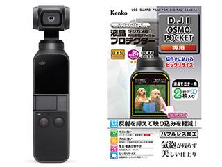 DJI CP.OS.00000000.02 Osmo Pocket 3軸ジンバルカメラ + 液晶保護フィルムセット 【osmoPset】