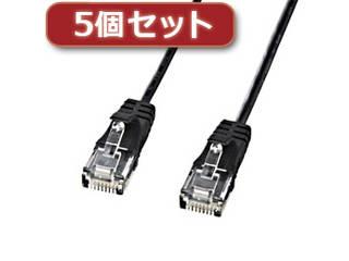 サンワサプライ 【5個セット】 サンワサプライ カテゴリ6準拠極細LANケーブル (ブラック、15m) KB-SL6-15BKX5