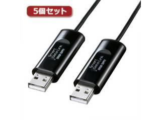 サンワサプライ 【5個セット】 サンワサプライ ドラッグ&ドロップ対応USB2.0リンクケーブル KB-USB-LINK3KX5