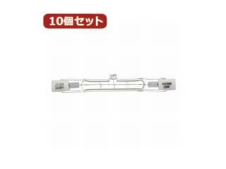 YAZAWA YAZAWA 【10個セット】 ハロゲンランプ両口金形100Wショート J110V100WSYX10