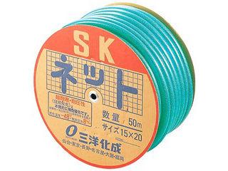 SANYO/三洋化成 水道用ホース SKネット(φ15mm)50m巻