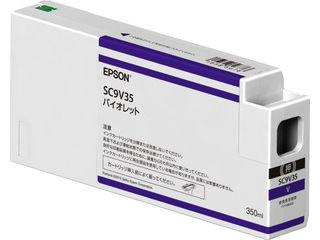 EPSON/エプソン SureColor用 インクカートリッジ/350ml(バイオレット) SC9V35