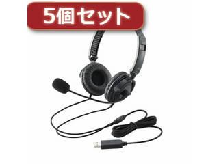【納期6月初旬以降】 ロジテック 【5個セット】エレコム USBヘッドセット(両耳オーバーヘッド) HS-HP20UBK HS-HP20UBKX5
