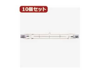 YAZAWA YAZAWA 【10個セット】 ハロゲンランプ両口金形300W J110V300WYX10