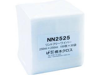 HASHIMOTO/橋本クロス ライトクリーン NN2525 250×250mm (100枚×30袋入) NN2525