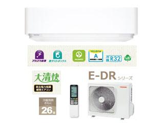 ※設置費別途 TOSHIBA/東芝 RAS-E806DR(W) プラズマ空清搭載エアコン 「大清快」 E-DR シリーズ 【200V】 【大型商品の為時間指定不可】【toshibadr】