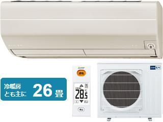 ※設置費別途 MITSUBISHI/三菱 ルームエアコン 霧ヶ峰 Zシリーズ MSZ-ZW8018S(T)ブラウン【200V・20A】 【大型商品の為時間指定不可】【miyubishizw18】