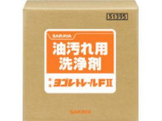 SARAYA/サラヤ 油汚れ用洗浄剤 ヨゴレトレールF2 20kg/51395
