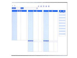 オービックビジネスコンサルタント 09-SP6058 袋とじ支給明細書(内訳項目付)