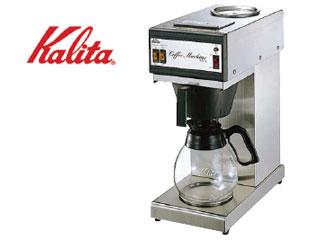 KALITA/カリタ KW-15 業務用コーヒーメーカー(スタンダード型)【2.0L】