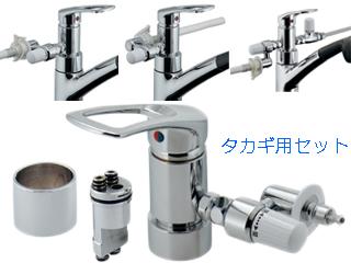 KAKUDAI/カクダイ ワンホール用分岐金具(タカギ用セット) 789-702-TK1