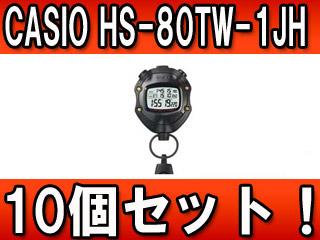 【nightsale】 CASIO/カシオ 【納期未定】【10個セット!】 ストップウォッチ HS-80TW-1JH