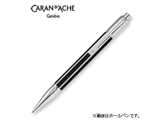 CARAN dACHE/カランダッシュ 【Varius/バリアス】チャイナブラック メカニカルペンシル 4460-020