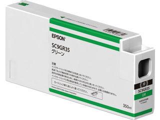 EPSON/エプソン SureColor用 インクカートリッジ/350ml(グリーン) SC9GR35
