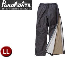 Puromonte/プロモンテ SB012M-CH ゴアテックス フルオープン レインパンツ(メンズ) 【LL】 (チャコール)