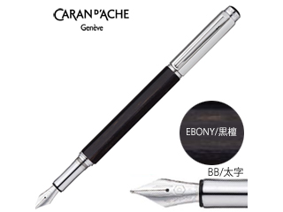 Caran d'Ache/カランダッシュ 万年筆 ■ BB/極太字 【エボニー(黒檀)シルバー】■バリアス(4490-106)