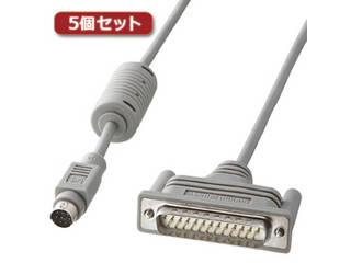 サンワサプライ 【5個セット】 サンワサプライ RS-232CケーブルMacintosh対応(シリアルポート用・2m) KRS-406M2KX5