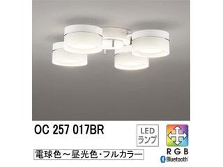 ODELIC OC257017BR CONNECTED LIGHTING LEDシャンデリア 【~4.5畳】【Bluetooth対応】リモコン別売
