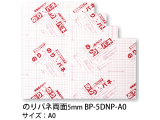 ARTE/アルテ 【代引不可】のりパネ 両面 5mm A0 BP-5DNP-A0 (5枚組)