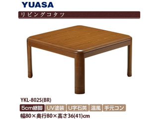 【大型商品の為時間指定不可】 YUASA/ユアサプライムス YKL-802S(BR) リビングコタツ 【約80x80x36(41)cm】 【こちらの商品は、沖縄県の配送が出来ませんのでご了承下さいませ。】