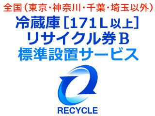 冷蔵庫・冷凍庫・ワインセラー(171L以上) リサイクル券 B