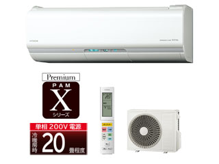 ※設置費別途 日立PAMエアコン ステンレス・クリーン白くまくん[Xシリーズ] RAS-X63H2(W) スターホワイト【200V】 【冷暖房時20畳程度】 【大型商品の為時間指定不可】【2017hitachix】
