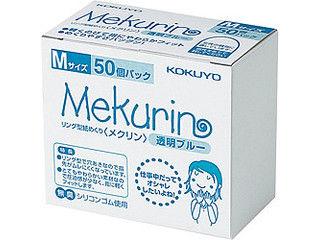 KOKUYO/コクヨ リング型紙めくり(メクリン)50個(M) 透明ブルー メク-5021TB