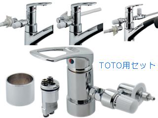 KAKUDAI/カクダイ ワンホール用分岐金具(TOTO用セット) 789-702-T5